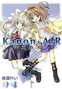 [依澄れい] Kanon&AIR スカイ