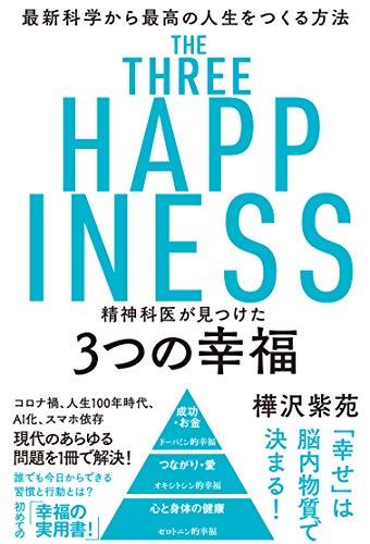 精神科医が見つけた 3つの幸福 最新科学から最高の人生をつくる方法