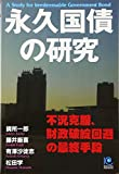 永久国債の研究 (光文社ペーパーバックス)