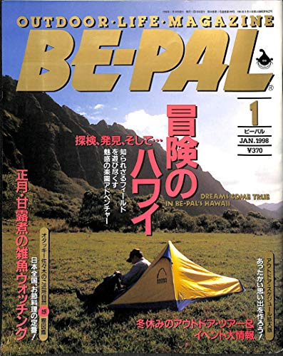 BE-PAL (ビーパル) 1998年1月号 冒険のハワイ 探検、発見、そして…