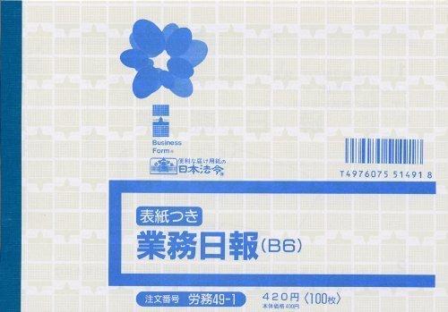 日本法令 労務 49-1/業務日報(B6)