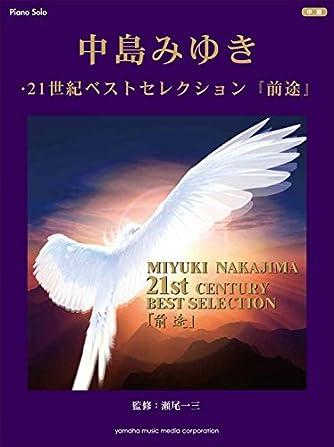 ピアノソロ 中島みゆき・21世紀ベストセレクション『前途』