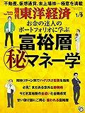 週刊東洋経済 2021年1/9号 [雑誌]