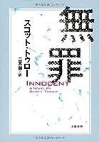 無罪 INNOCENT