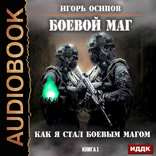 Battle Mage I. How Did I Become a Battle Mage? (Russian Edition) audiobook cover art