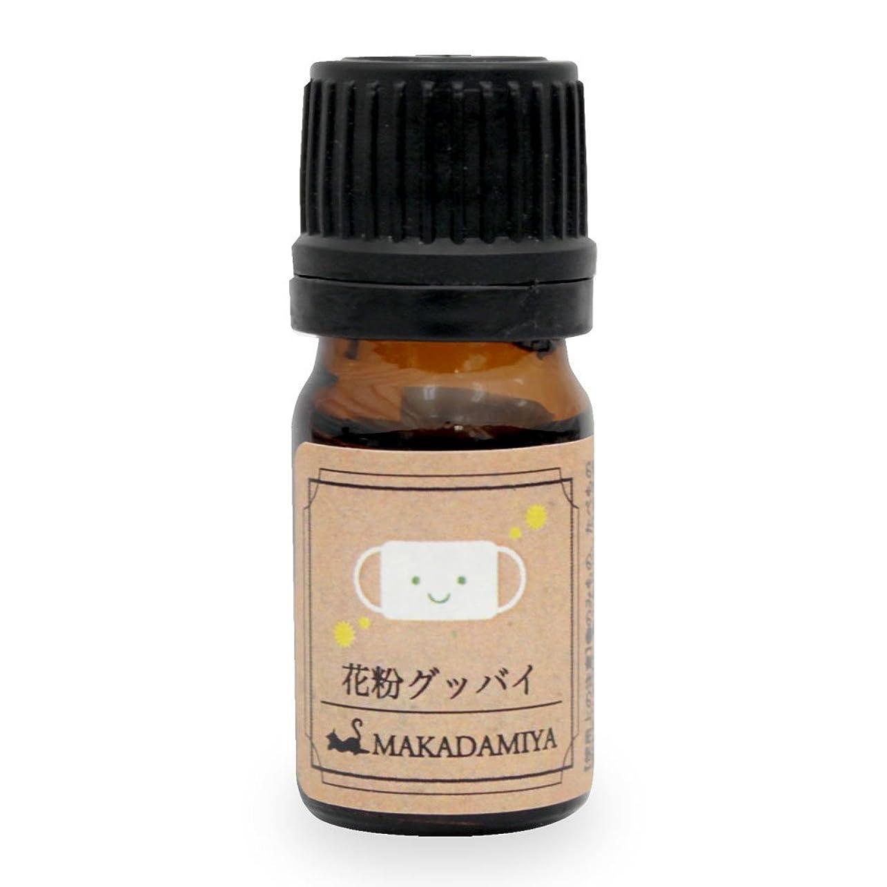 無人グロースパイ花粉グッバイ5ml (天然100%植物性/アロマオイル:ティートゥリー?ペパーミント?ユーカリ?ラベンダー?マートル配合)