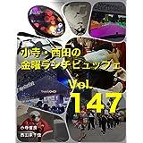 小寺・西田の「金曜ランチビュッフェ」Vol.147