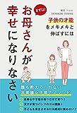 子供の才能をメキメキ伸ばすには、まずはお母さんが幸せになりなさい: 誰も教えてくれない、非常識な子育てメソッド