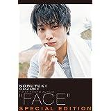 【完全電子オリジナル版】鈴木伸之デジタル写真集「FACE SPECIAL EDITION」