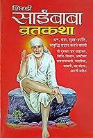 Shirdi Saibaba Vratkatha with Sai Gayatri Yantra Set of 10 Books