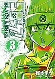 コロッケ! BLACK LABEL (3) (てんとう虫コミックススペシャル)