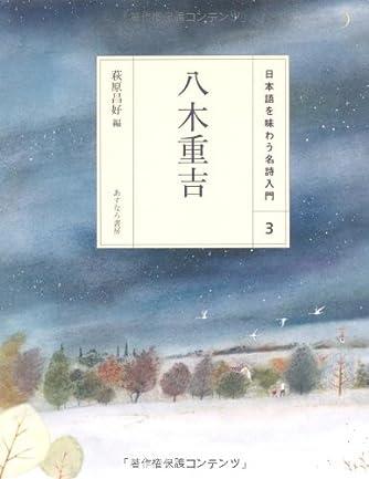 (3)八木重吉 (日本語を味わう名詩入門)