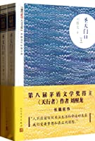 On the Tianmenkou (Two Books) (Chinese Edition)