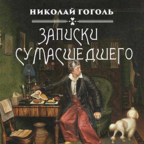 Diary of a Madman (Russian Edition) cover art