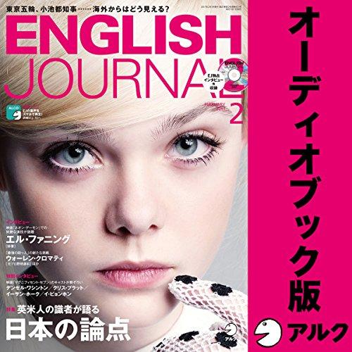 ENGLISH JOURNAL(イングリッシュジャーナル) 2017年2月号(アルク) | アルク