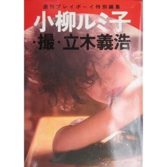 小柳ルミ子写真集 (プレイボーイ写真文庫)