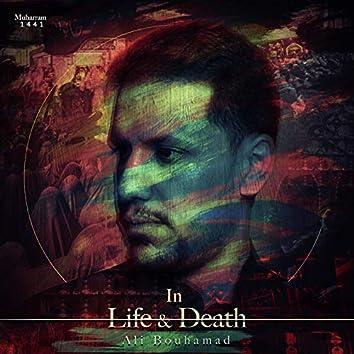 حياة و موت