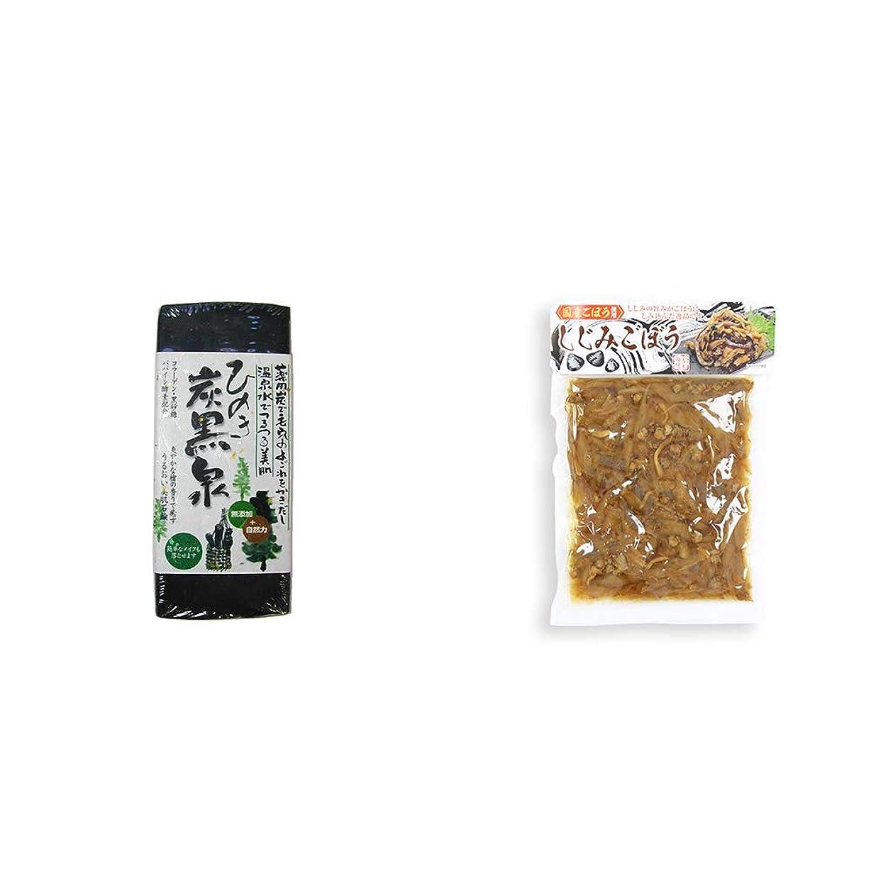 含めるレキシコン顔料[2点セット] ひのき炭黒泉(75g×2)?しじみごぼう(300g)