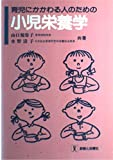 育児にかかわる人のための小児栄養学