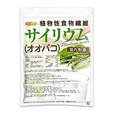 サイリウム(オオバコ) 350g 国内製造 植物性食物繊維 Plantago ovata [01] NICHIGA(ニチガ)
