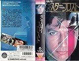 ミスターフロスト 字幕版 [VHS]