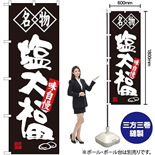 のぼり旗 名物 塩大福 SNB-4152(受注生産)
