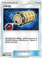 ポケモンカードゲーム SM8b 112/150 エネくじ グッズ ハイクラスパック GXウルトラシャイニー
