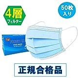アクアドリーム (Aqua Dream) マスク 不織布 使い捨て (4層構造) 防水加工 (正規合格品) 青/白 (ふつうサイズ)AD-F-A-50 (50枚入)