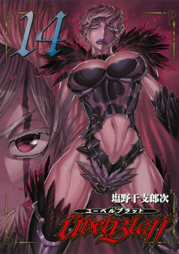 ユーベルブラット (14) (ヤングガンガンコミックス)の詳細を見る