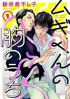 ムギくんの胸のうち 分冊版 : 1 (コミックマージナル)