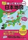 書いて覚える日本地図 令和版 (きっずジャポニカ学習ドリル)