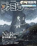 週刊ファミ通 2020年5月14・21日合併号