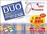DUO(デュオ)セレクト: 厳選英単語 熟語1600