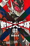 戦隊大失格(1) (講談社コミックス)