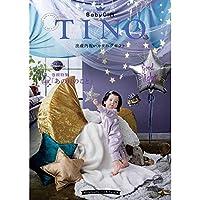 シャディ カタログギフト TINO (ティノ) ミルフィーユ 出産内祝い 包装紙:ポエット