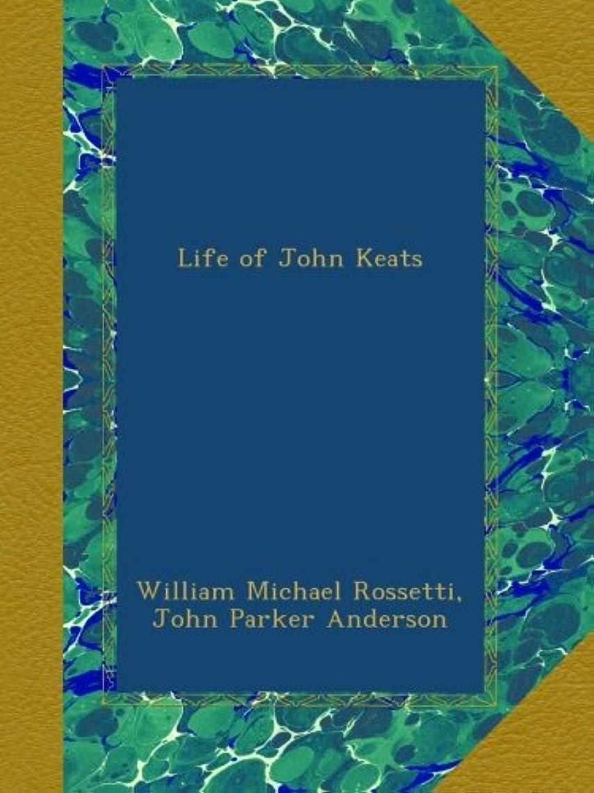 修羅場野望勉強するLife of John Keats