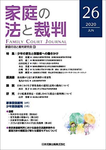 家庭の法と裁判(FAMILY COURT JOURNAL)26号