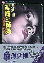 淫蝕三姉妹 肉地獄の招待状 (フランス書院文庫)
