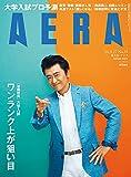 AERA 2021年9月27日増大号
