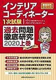 インテリアコーディネーター1次試験 過去問題徹底研究2020 上巻 (徹底研究シリーズ)