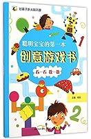 好孩子新头脑风暴·聪明宝宝的第一本创意游戏书.看一看 数一数