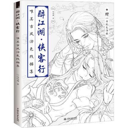 Cuaderno de dibujo chino de arte marcial, libro de colorear, libro de texto de línea de dibujo, libro de belleza antigua, libro de dibujo anti estrés, libros para colorear