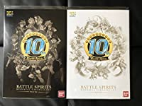 バトルスピリッツ 10周年 バトスピ 10th アニバーサリー メモリアル カードダスセット Spirit Ver. & Hero Ver. 2種類セット