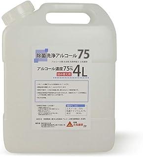 【日本製】除菌洗浄アルコール75 詰め替え用4ℓ 植物発酵エタノール75%