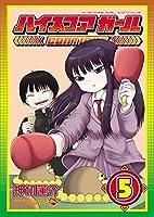 ハイスコアガール CONTINUE(5) (ビッグガンガンコミックススーパー)