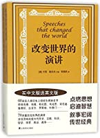 Speeches the Changed the World