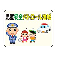 緑十字 反射マナープレート HM-5 児童安全パトロール地域 292105