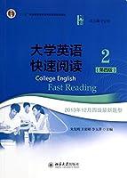 大学英语快速阅读2(第四版)