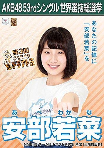 【安部若菜】 公式生写真 AKB48 Teacher Teacher 劇場盤特典