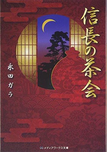 信長の茶会 (メディアワークス文庫)